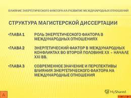 Презентация на тему Белорусский государственный университет  2 СТРУКТУРА МАГИСТЕРСКОЙ ДИССЕРТАЦИИ