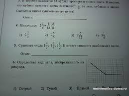 Как подготовится к Краевой диагностической работе по математике  Как подготовится к Краевой диагностической работе по математике апрель 2015 г КДР по математике 5