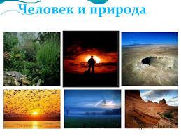 Презентация на тему Человек и природа Скачать бесплатно и без  1 Человек и природа
