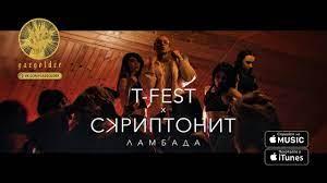 T-Fest Х Скриптонит - Ламбада - YouTube