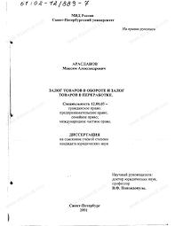 Диссертация на тему Залог товаров в обороте и залог товаров в  Диссертация и автореферат на тему Залог товаров в обороте и залог товаров в переработке