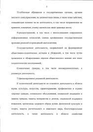 Обсуждение понятия политическая деятельность разработанного  Законопроект внесенный в Государственную Думу