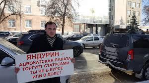 Картинки по запросу пикеты в уфе против адвокатской палаты