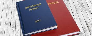Заказать дипломную работу Дипломы на заказ ПрофиДиплом Дипломные работы