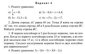 Контрольная работа по теме Функции  кр 2 в4 bmp