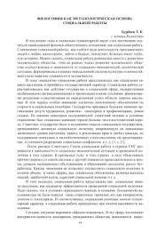 Аннотация программы дисциплины Основы философии базовая ФИЛОСОФИЯ КАК МЕТОДОЛОГИЧЕСКАЯ ОСНОВА