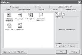 Использование шаблонов word Реферат курсовая диплом на компьютере Рис 2 34 Окно создания шаблона