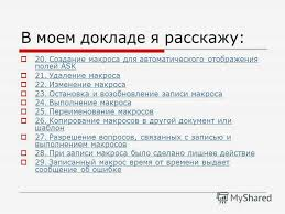Презентация на тему Использование макросов в редакторе ms word  4 В