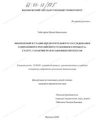 Диссертация на тему Обвиняемый в стадии предварительного  Диссертация и автореферат на тему Обвиняемый в стадии предварительного расследования современного российского уголовного процесса