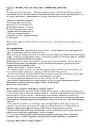 Основні принципи організації уроку музики Реферат Освіта ua  Музичне мистецтво 1 4 клас за програмою О Ростовського music school website