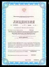 Лицензия и выдаваемые документы центра дополнительного  Лицензия на образовательную деятельность