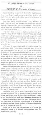 essay on health and medicine info importance of health and medicine in our life essay