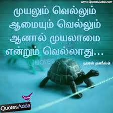 Positive Quotes About Life In Tamil Daily Motivational Quotes