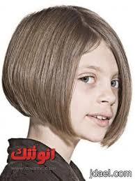قصات شعر للأطفال ٢٠١٤ Hair Styles For Children 2019 حنين