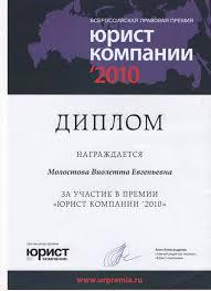 Сертификаты Сайт юриста Виолетты Молостовой Диплом Юрист компании 2010