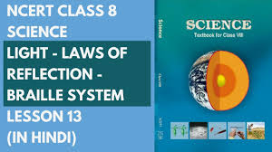 Light Ppt For Class 8 Ncert Class 8 Science Light Lesson 13 In Hindi Complete Course