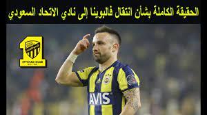 الحقيقة الكاملة بشأن انتقال اللاعب الفرنسي فالبوينا إلى نادي الاتحاد السعودي  - YouTube
