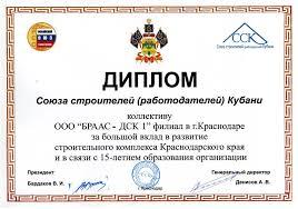 Дипломы и сертифткаты комапнии БРААС ДСК как члена  Диплом Союза строителей работодателей Кубани за вклад в развитие Краснодарского края