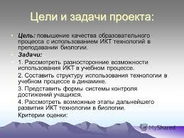 Презентация на тему Курсовая работа ИСПОЛЬЗОВАНИЕ ИКТ  4 Цели