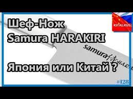 🤑 With Samura <b>Нож для нарезки</b> Harakiri <b>19,6</b> см