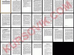 курсовая работа наследование по закону Портал правовой   курсовая работа наследование по закону 2016 фото 10
