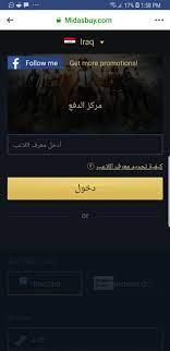 شحن شدات ببجي موبايل في العراق عن طريق رصيد جوالك