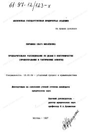Диссертация на тему Предварительное расследование по делам о  Диссертация и автореферат на тему Предварительное расследование по делам о взаточничестве Процессуал и