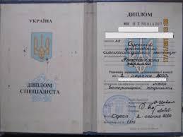 Укродиплом врача в России СтудПроект Как подтвердить в России украинский медицинский диплом