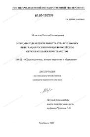 Диссертация на тему Международная деятельность вуза в условиях  Диссертация и автореферат на тему Международная деятельность вуза в условиях интеграции России в общеевропейское образовательное