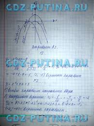 Ершова Голобородько класс самостоятельные и контрольные работы ГДЗ График квадратичной функции 1 2 3