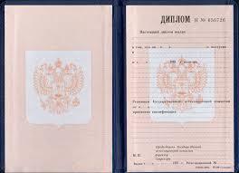 Купить диплом ПТУ в Омске
