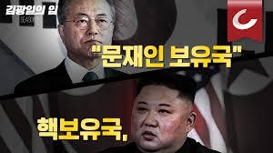 """김광일의 입] 북한은 핵 보유국, 한국은 """"문재인 보유국"""" - 조선일보"""