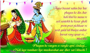 Image result for holi sms in hindi