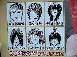 中国の学生の校則と髪型 日本流氓海盗変態スタイルとは 北京で勇気十足