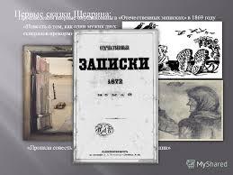 Презентация на тему Презентация к урокам литературы по сказкам  4 Первые сказки Щедрина Повесть