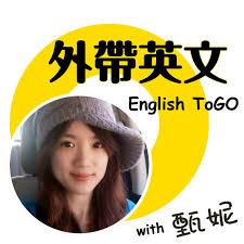 外帶英文 English ToGO