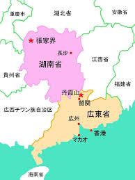 「中国湖南省の張家界大峡谷地図」の画像検索結果