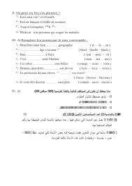 تسريب امتحان اللغة الفرنسية للصف الاول الثانوى الترم الأول 2020