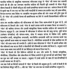poems of rabindranath tagore in hindi pdf co hindi essay on rabindranath tagore