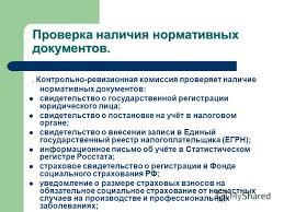 Презентация на тему Контрольно ревизионная работа в Профсоюзе  34 Проверка наличия нормативных