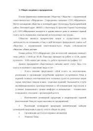 Отчет по практике Официант docsity Банк Рефератов Структура управления и организация обслуживания клиентов в баре ООО Марципан отчет по практике 2010