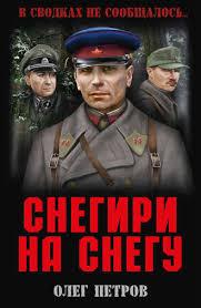 Олег <b>Петров</b>, <b>Снегири на</b> снегу (сборник) – читать онлайн ...