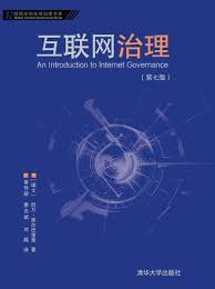 Chinese Font Design Online The Chinese Edition Of An Introduction To Internet