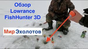 Обзор <b>Lowrance FishHunter</b> 3D. Конкурент Deeper или пыль в ...