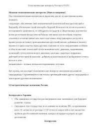 Геополитические интересы РФ и НАТО реферат по геополитике скачать  Геополитические интересы РФ и НАТО реферат по геополитике скачать бесплатно геостратегия Кавказ Россия альянс расширение Североатлантический
