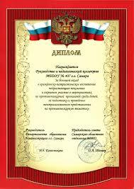 Награды и достижения Детский сад № г Самара Диплом за большой вклад в гражданско патриотическое воспитание подрастающего поколения