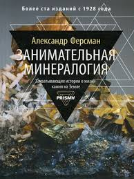 <b>Занимательная минералогия</b> Рипол-Классик 8570156 в интернет ...