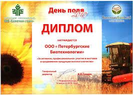 Документы new site Диплом за активное участие в выставке демонстрации День поля Волгоградской области