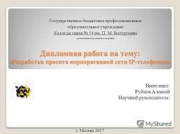 Презентация на тему Дипломная работа на тему Разработка  1 Дипломная работа