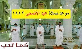 وقت صلاة عيد الأضحى في الرياض 1442 أوقات صلاة العيد في كافة المدن السعودية  اليوم - كما تحب